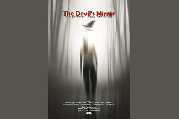 فیلم «آینه شیطان»