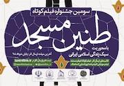 """جشنواره فیلمکوتاه """"طنین مسجد"""""""