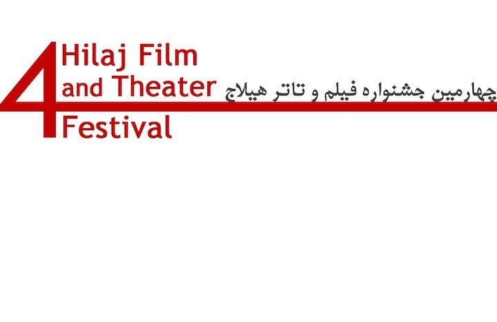 چهارمین دوره جشنواره فیلم و تئاتر هیلاج