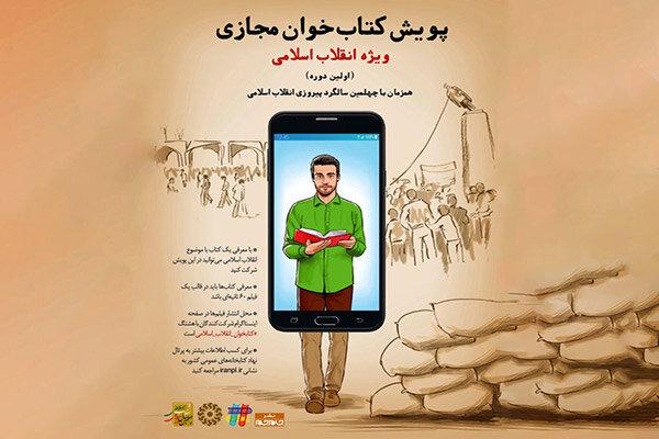 اولین دوره پویش کتابخوان مجازی ویژه انقلاب اسلامی