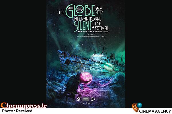 پوستر جشنواره فیلم بی کلام گلوب