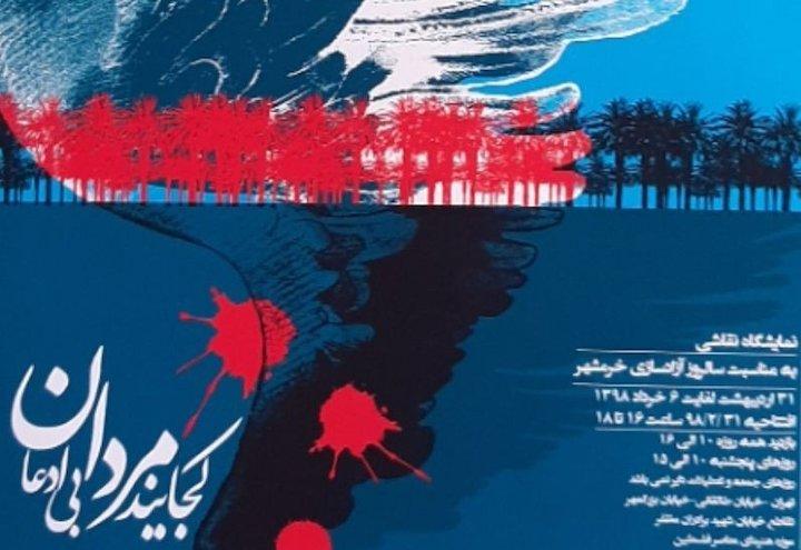 نمایشگاه نقاشی به مناسبت سالروز آزادسازی خرمشهر