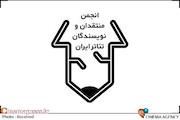 انجمن منتقدان، نویسندگان تئاتر ایران