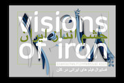جشنواره فیلمهای ایرانی کلن با عنوان «چشمانداز ایران»