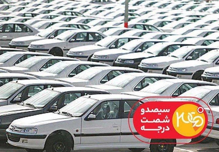 «۳۶۰ درجه» با موضوع موج افزایش قیمت خودرو