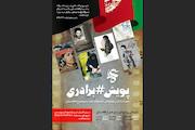 پویش «برادری» را با هدف حمایت از خواهران و برادران افغانستانی