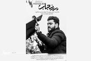 فیلم کوتاه «مرنجاب»