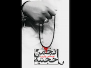 مستند «پوستین وارونه» روایتی از انجمن حجتیه