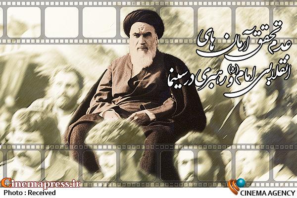 عدم تحقق آرمان های انقلابی امام (ره) و رهبری در سینما