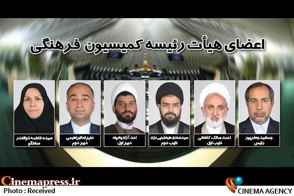 اعضای هیئت رئیسه کمیسیون فرهنگی مجلس