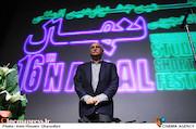 بهرام دهقانی در مراسم افتتاحیه شانزدهمین جشنواره بین المللی فیلم کوتاه دانشجویی نهال