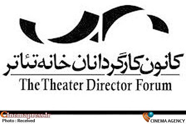 کانون کارگردانان خانه تئاتر