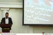 پژمان بازغی در هجدهمین جشن مدیران تولید سینمای ایران