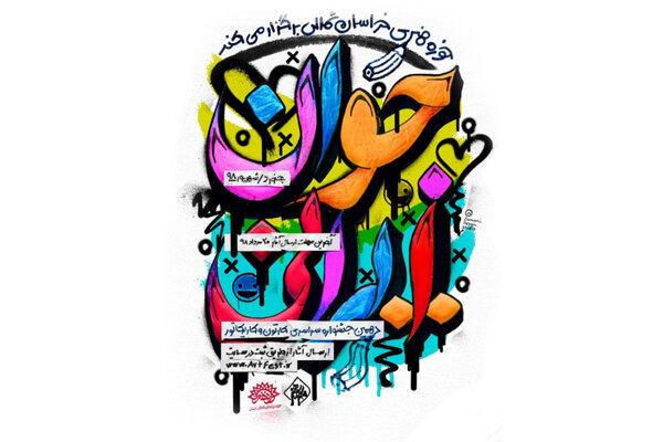 دهمین جشنواره سراسری کارتون و کاریکاتور «جوان ایرانی»
