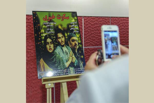 فیلم سینمایی سکوت خبری