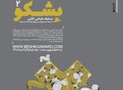 مسابقه طراحي جايزه بِشکو 2