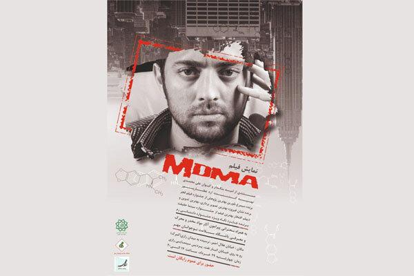 مستند MDMA