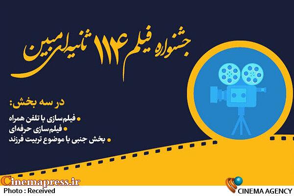 جشنواره فیلم 114 ثانیه ای مبین