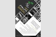 سی و ششمین جشنواره بینالمللی فیلم کوتاه تهران