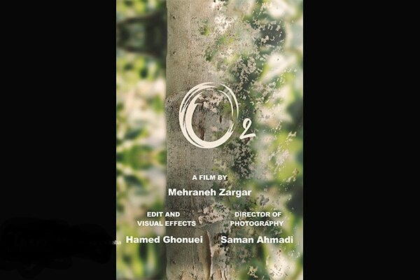فیلم کوتاه صد ثانیه ای «o۲»