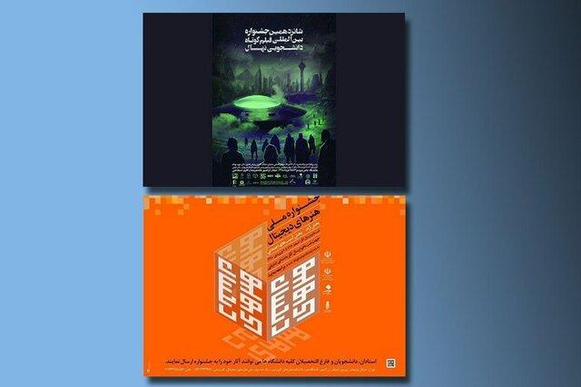 جشنواره بینالمللی فیلم کوتاه دانشجویی «نهال» و جشنواره ملی هنرهای دیجیتال