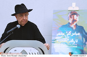 سخنرانی بهمن فرمان آرا در مراسم زادروز عباس کیارستمی