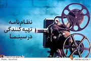 نکاتی در باب نظامنامۀ تهیهکنندگی سینمای ایران/ نظام نامه یا عضویت نامه؟!