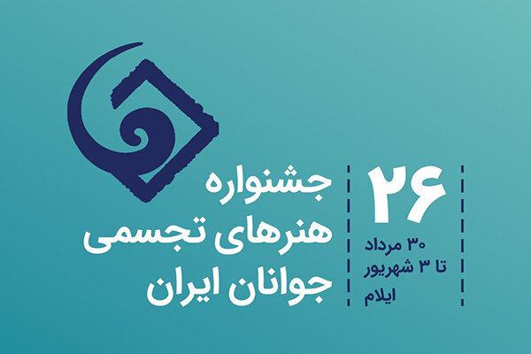 یست و ششمین جشنواره هنرهای تجسمی جوانان ایران