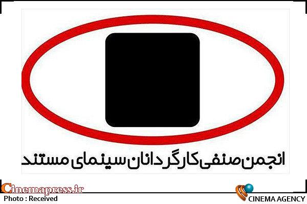 انجمن صنفی کارگردانان سینمای مستند ایران