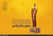 جایزه ملی حقوق بشر آمریکایی
