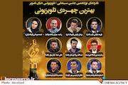 نامزدهای بهترین چهره تلویزیونی «حافظ»