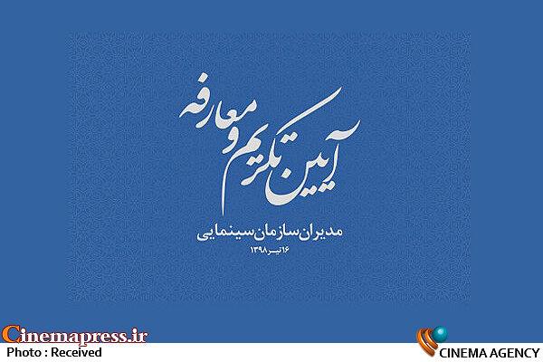 تکریم و معارفه مدیران سازمان سینمایی