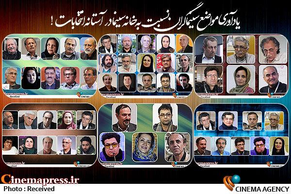 یادآوری مواضع سینماگران نسبت به خانه سینما در آستانه انتخابات!
