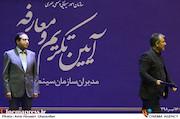 آیین تکریم و معارفه مدیران سازمان سینمایی