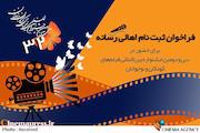 فراخوان ثبت نام سی و دومین جشنواره بینالمللی «فیلمهای کودکان و نوجوانان» برای اهالی رسانه