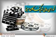 شورای عالی تهیه کنندگان سینمای ایران