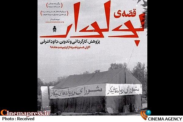 مستند قصه بولوار