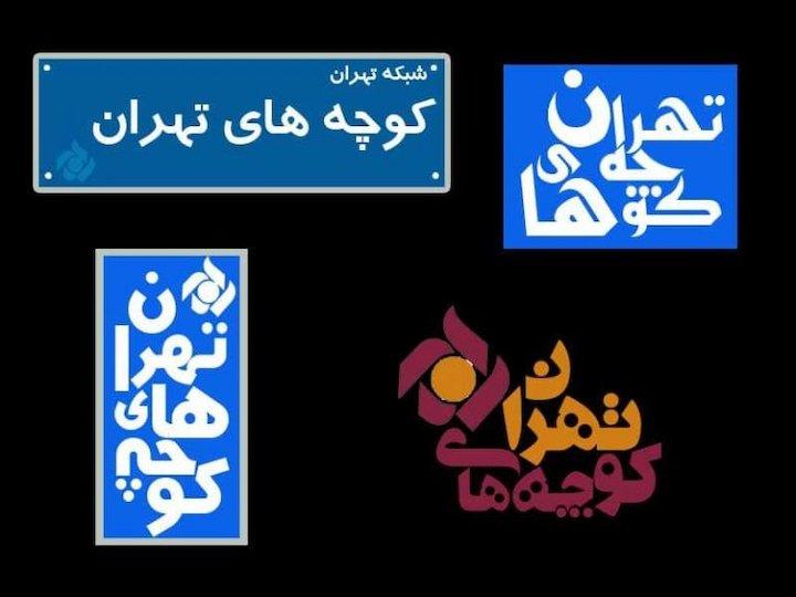برنامه کوچه های تهران