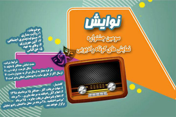 جشنواره نمایشهای کوتاه رادیویی «نوایش»