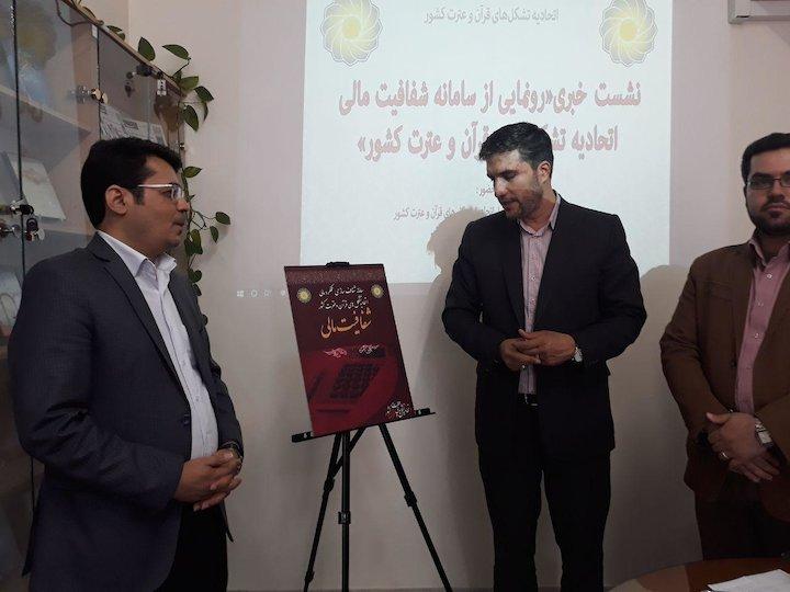 رونمایی از سامانه شفافیت مالی اتحادیه تشکلهای قرآن و عترت کشور