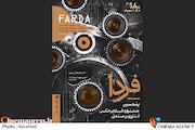 جشنواره فیلم و عکس فناوری و صنعتی «فردا»