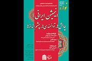 نشست انیمیشن ایرانی؛ چالشها، توانمندیها، چشماندازها