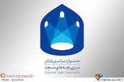تئاتر مردمی بچه های مسجد