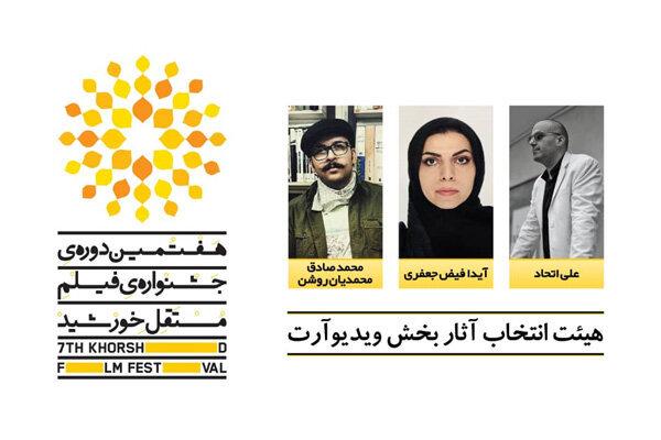 جشنواره فیلم مستقل خورشید