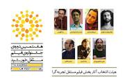 جشنواره فیلم مستقل «خورشید»