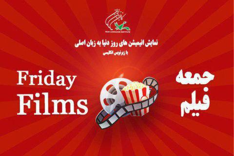 جمعه فیلمهای انیمیشن روز جهان در کانون زبان ایران
