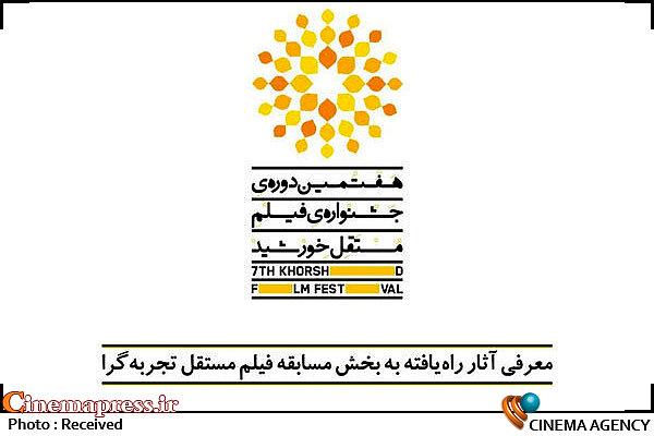 جشنواره مستقل فیلم خورشید