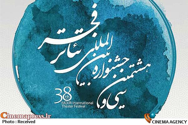 سی و هشتمین جشنواره تئاتر فجر