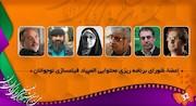 اعضای شورای برنامه ریزی محتوایی المپیاد فیلمسازی نوجوانان