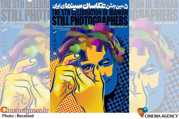 پوستر پنجمین جشن عکاسان سینما